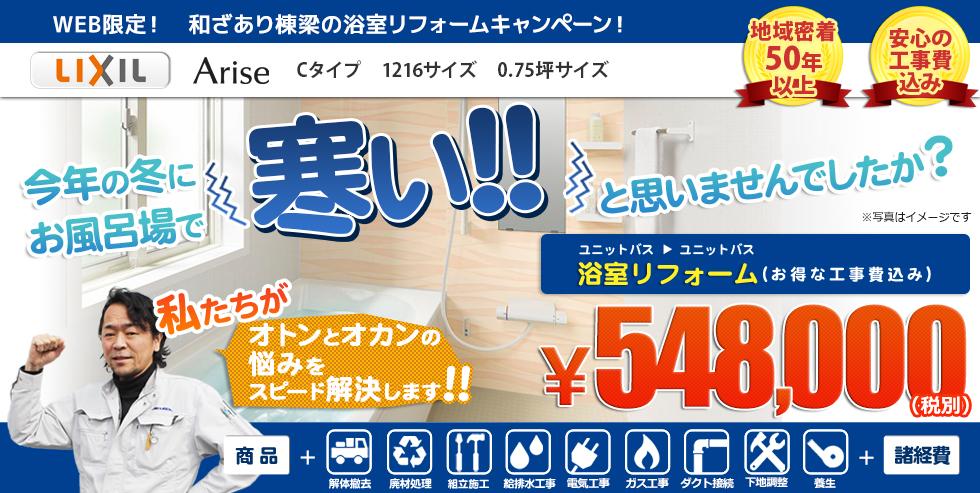 WEB限定浴室リフォームキャンペーン