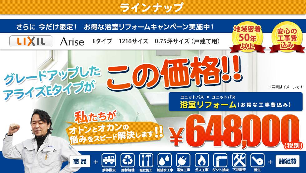 WEB限定浴室リフォームキャンペーン 期間限定キャンペーン 49.8万円