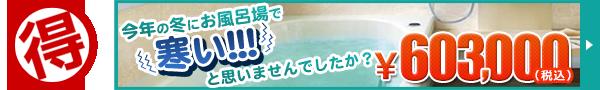 大分市の浴室リフォームなら特別キャンペーンをご覧ください