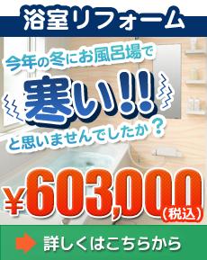 大分市の浴室リフォームなら49万円からのリフォームキャンペーンをご利用ください