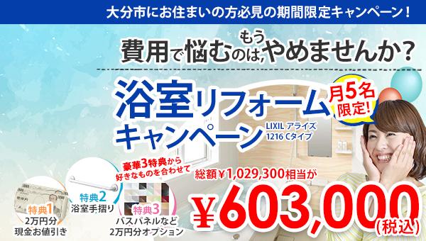 大分の浴室リフォームなら和ざあり棟梁 浴室リフォームキャンペーンあります